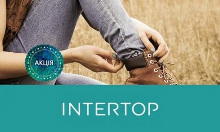 Топ-топ-топ: мы идем в Интертоп с промокодом!