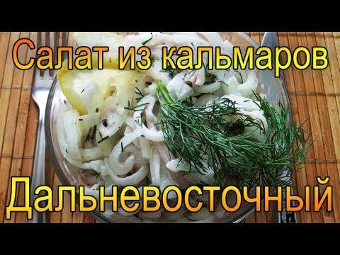 Салат с кальмаром дальневосточный